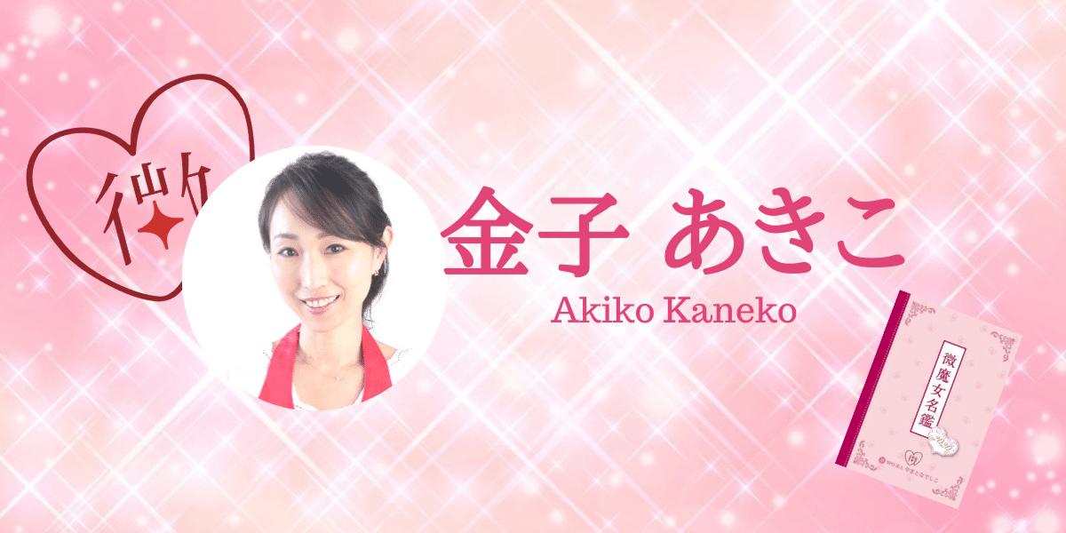 金子 あきこ